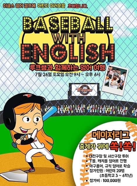 Baseball with English