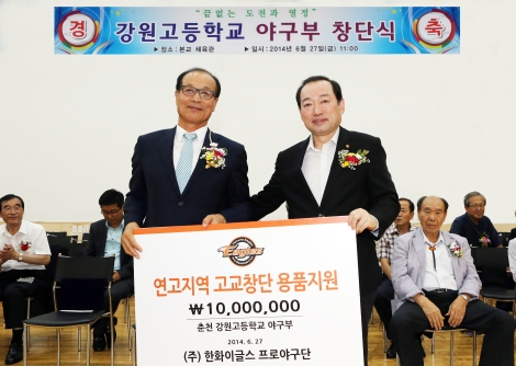 Hanwha Eagles support Gangwon High School