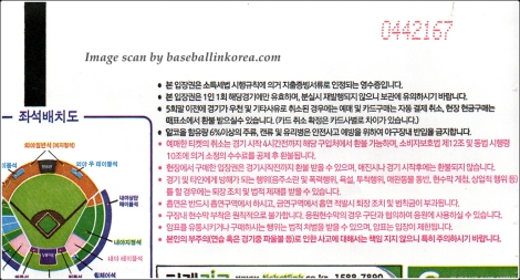 Daegu Citizen Baseball Stadium Ticket