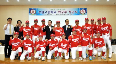 Gangwon High School Baseball Club