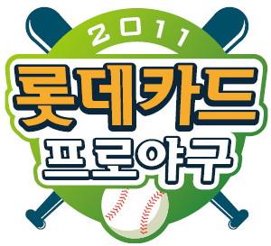2011 KBO League