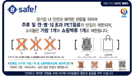 SAFE Campaign Infograph
